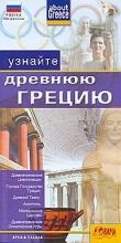 Узнайте Древнюю Грецию
