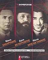 Νίκος Ζαχαριάδης, Άρης Βελουχιώτης, Νίκος Μπελογιάννης: βίοι παράλληλοι και... τεμνόμενοι
