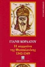 Η κομμούνα της Θεσσαλονίκης 1342-1349