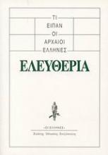 Τι είπαν οι αρχαίοι Έλληνες: Ελευθερία