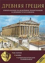 Дреьняя Греция