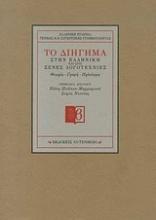 Το διήγημα στην ελληνική και στις ξένες λογοτεχνίες