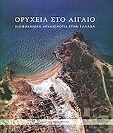Ορυχεία στο Αιγαίο