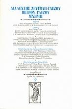 Διαλεχτής Ζευγώλη - Γλέζου, Πέτρου Γλέζου μνήμη