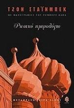 Ρωσικό ημερολόγιο