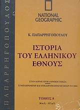 Ιστορία του Ελληνικού Έθνους 8: 30 π.Χ. - 337 μ.Χ.