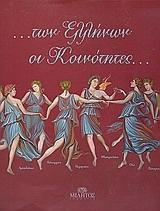 ... Των Ελλήνων οι κοινότητες...