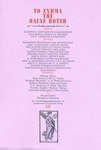 Το σχήμα της Όλγας Βότση