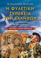 Η φυλετική συνέχεια των Ελλήνων