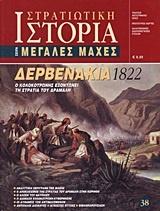Δερβενάκια 1822