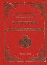Βυζαντινόν Πεντηκοστάριον