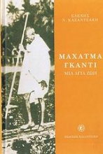 Μαχάτμα Γκάντι