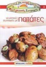 Γευστικές συνταγές με πατάτες