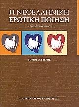 Η νεοελληνική ερωτική ποίηση