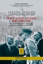 1941-1949: Έτη αγώνων, θυσιών και αίματος