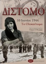 Δίστομο 10 Ιουνίου 1944: Το ολοκαύτωμα