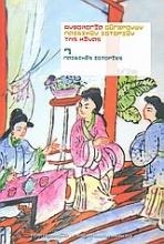 Ανθολογία σύγχρονων παιδικών ιστοριών της Κίνας