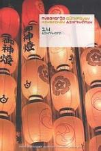 Ανθολογία σύγχρονων κινεζικών διηγημάτων