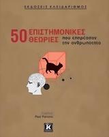 50 επιστημονικές θεωρίες που επηρέασαν την ανθρωπότητα