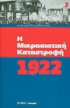 Η μικρασιατική καταστροφή, 1922