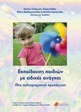 Εκπαίδευση παιδιών με ειδικές ανάγκες