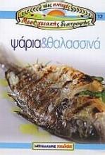 Ψάρια και θαλασσινά