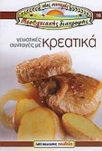 Γευστικές συνταγές με κρεατικά