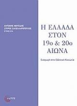 Η Ελλάδα στον 19ο και 20ό αιώνα
