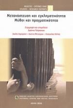 Μετανάστευση και εγκληματικότητα: Μύθοι και πραγματικότητα