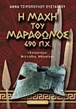 Η μάχη του Μαραθώνος 490 π.Χ.