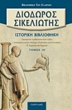 Ιστορική βιβλιοθήκη