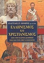 Ελληνισμός και χριστιανισμός από την Καινή Διαθήκη έως και τον Μέγα Βασίλειο