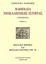 Μαθήματα νεοελληνικής ιστορίας
