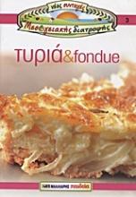 Τυριά και fondue