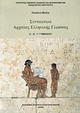 Συντακτικό αρχαίας ελληνικής γλώσσας Α΄, Β΄, Γ΄ γυμνασίου