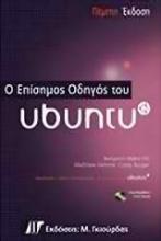 Ο επίσημος οδηγός του Ubuntu