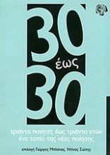 30 έως 30: Τριάντα ποιητές έως τριάντα ετών