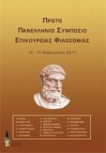 Πρώτο Πανελλήνιο Συμπόσιο Επικούρειας Φιλοσοφίας