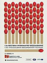 13ο Φεστιβάλ Ντοκιμαντέρ Θεσσαλονίκης