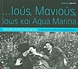 ...Ιούς, Μανιούς, ίσως και Aqua Marina