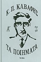 Τα ποίηματα Α΄: 1897-1918