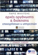 Αρχές οργάνωσης & διοίκησης επιχειρήσεων & υπηρεσιών Γ΄ γενικού λυκείου
