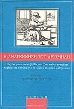 Η αναγέννηση του Αρχιμήδη