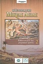 Η ιστορία της Μικράς Ασίας: Ελληνιστικοί και ρωμαϊκοί χρόνοι