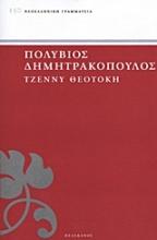 Τζέννυ Θεοτόκη