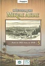 Η ιστορία της Μικράς Ασίας: Από το 1821 έως το 1919