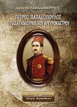 Πέτρος Παπαδόπουλος: Ο πασά Γκιαούρης του Αργυροκάστρου