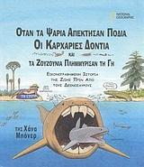Όταν τα ψάρια απέκτησαν πόδια, οι καρχαρίες δόντια και τα ζουζούνια πλημμύρισαν τη Γη