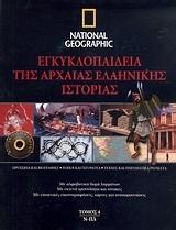 Εγκυκλοπαίδεια της Αρχαίας Ελληνικής Ιστορίας, 4: Ν-Πλ