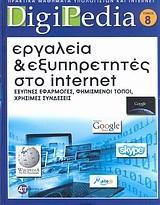 Εργαλεία και εξυπηρετητές στο Internet